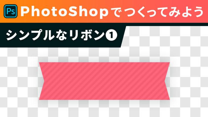 [動画あり] シンプルなリボン[1] 作り方 │ PhotoShopでつくってみよう:チュートリアル WEBデザイン・イラスト