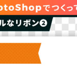 [動画あり] シンプルなリボン[2] 作り方 │ PhotoShopでつくってみよう:チュートリアル WEBデザイン・イラスト
