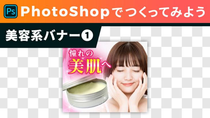 [動画あり] 美容系バナー[1] │ PhotoShopでつくってみよう:チュートリアル WEBデザイン・イラスト
