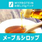 [MYPROTEIN]レビュー:ホエイプロテイン試飲「メープルシロップ」…プリンのカラメルみたいな味する