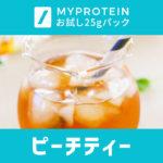 [MYPROTEIN]レビュー:ホエイプロテイン試飲「ピーチティー」…桃の天然水みたいな味する