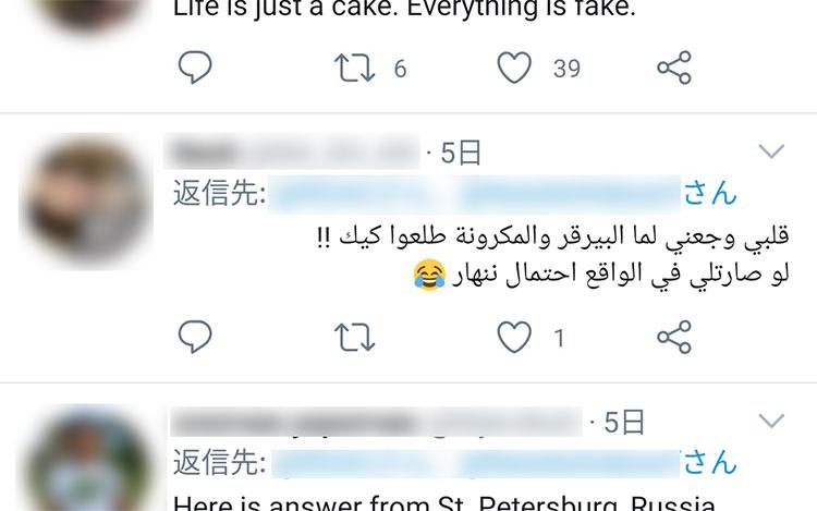 アラビア語のツイート