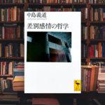 差別感情の哲学 / 中島義道