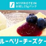 [MYPROTEIN]レビュー:ホエイプロテイン試飲「ブルーベリーチーズケーキ」…確かにそれっぽい