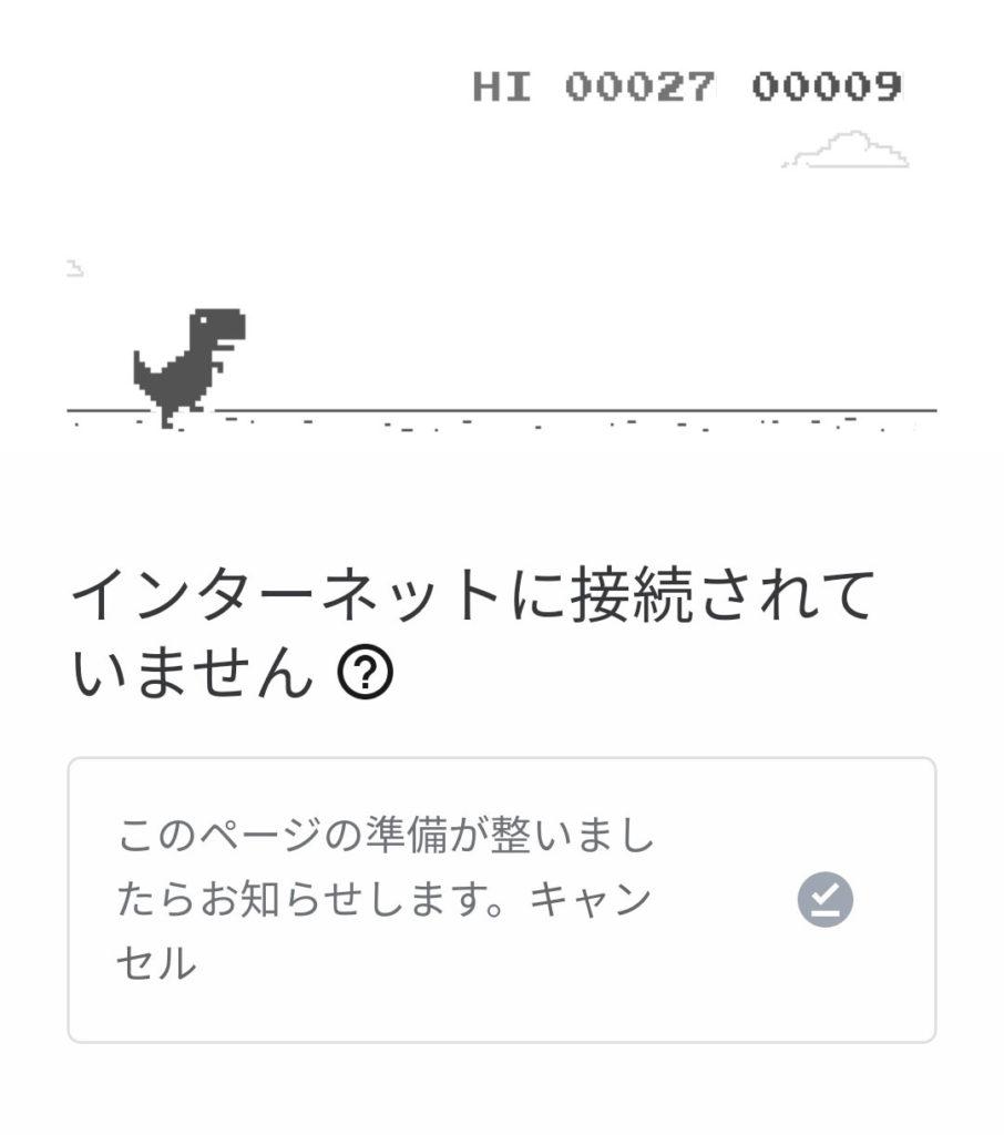 Chromeで遊べるミニゲーム