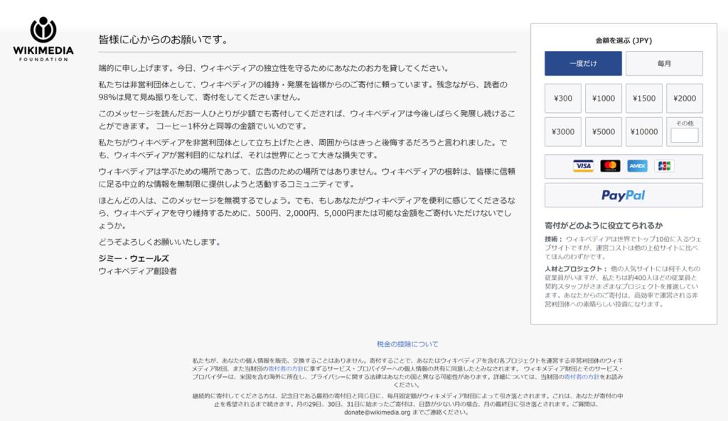 Wikipediaに寄付してみた/寄付のページ