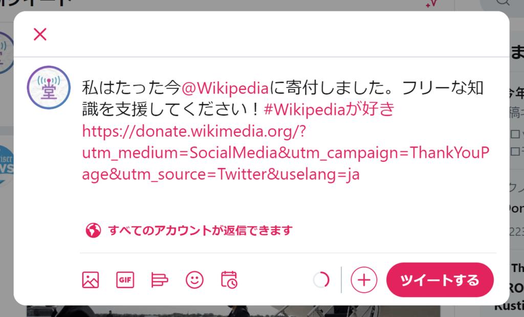 Wikipediaに寄付してみた/Twitterでつぶやく