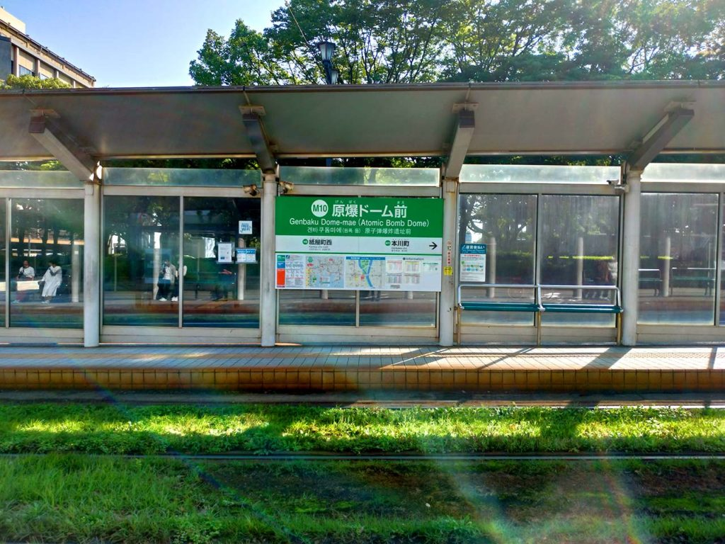広島 路面電車 原爆ドーム前駅 乗り場