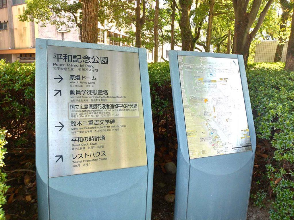 広島 平和記念公園 入口