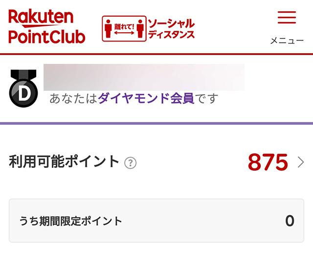 楽天PointClub 画面