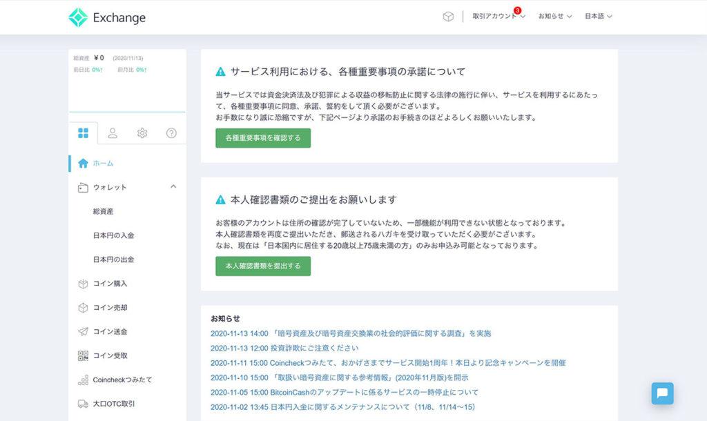 CoinCheck(コインチェック) マイページ