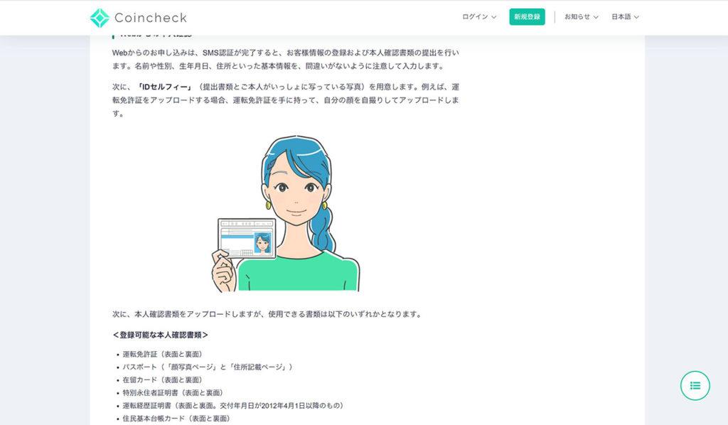 CoinCheck(コインチェック) FAQ