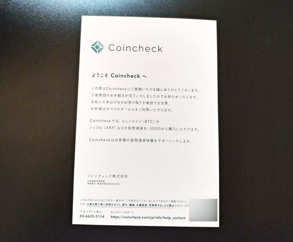 CoinCheck(コインチェック) 簡易書留はがき