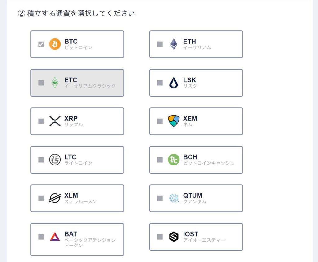 CoinCheck(コインチェック) 積み立て通貨設定
