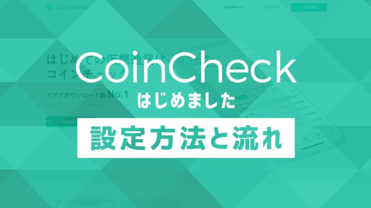 「CoinCheck(コインチェック)」で暗号資産(仮想通貨)はじめました:開設方法の流れ:とりあえず1万円ぶんビットコイン買って積立設定した