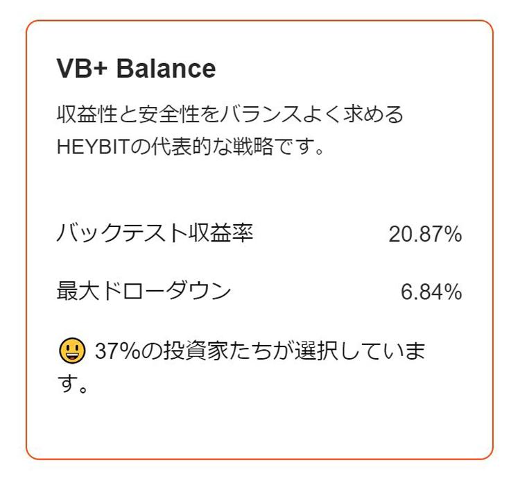 HEYBIT(ヘイビット) 「VB+ Balance」