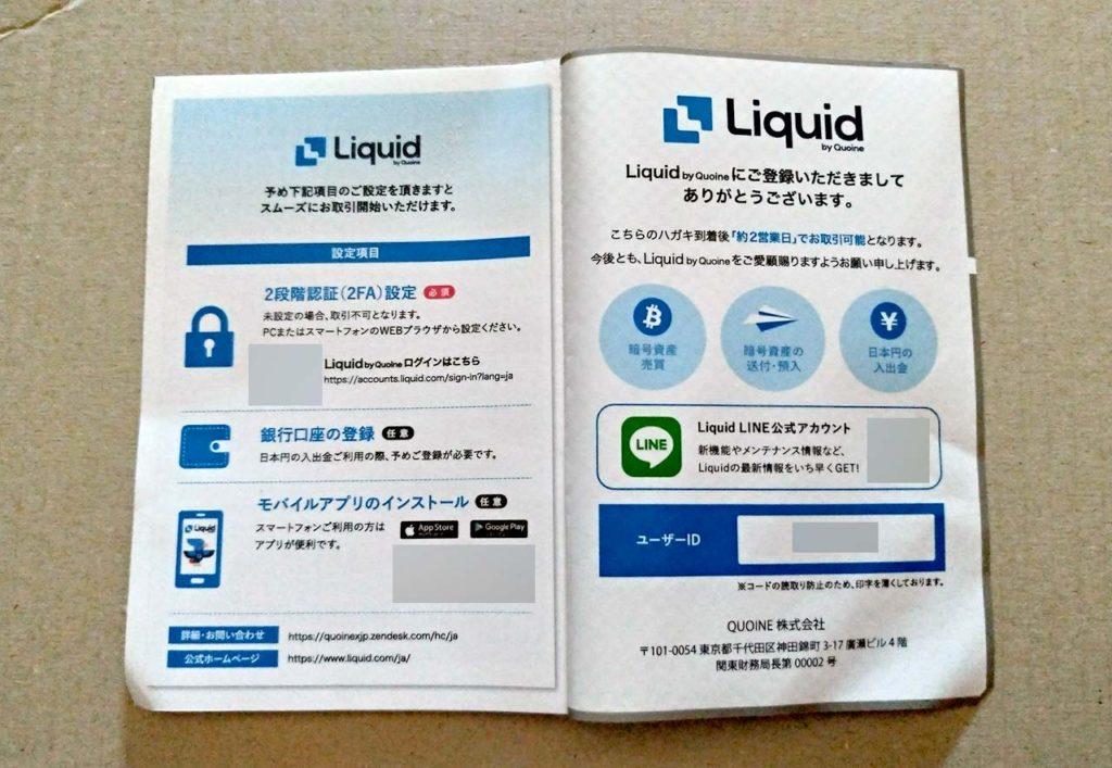 Liquid(リキッド) 簡易書留