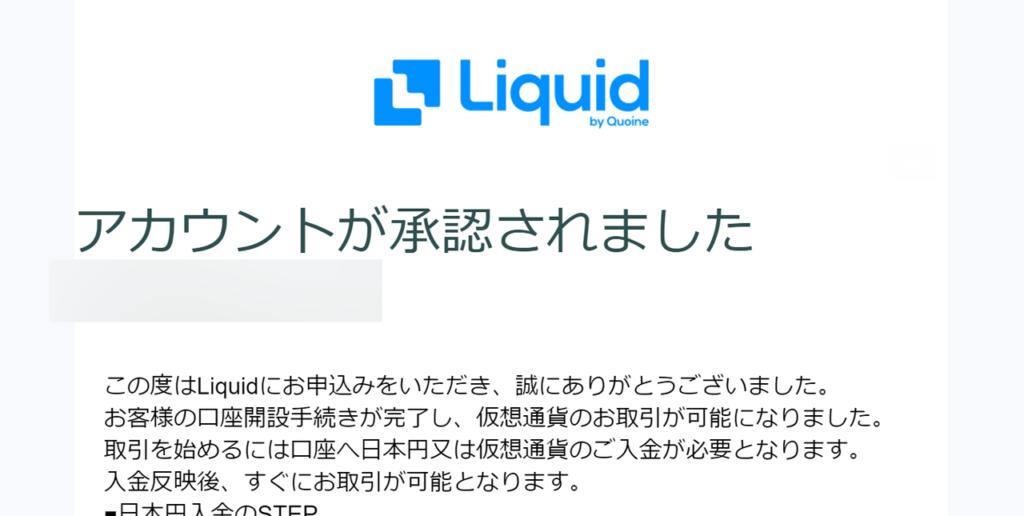 Liquid(リキッド) アカウント承認メール