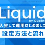 暗号資産(仮想通貨)取引所「Liquid」に入金して運用はじめました:設定方法と流れ:HEYBITと連携しています