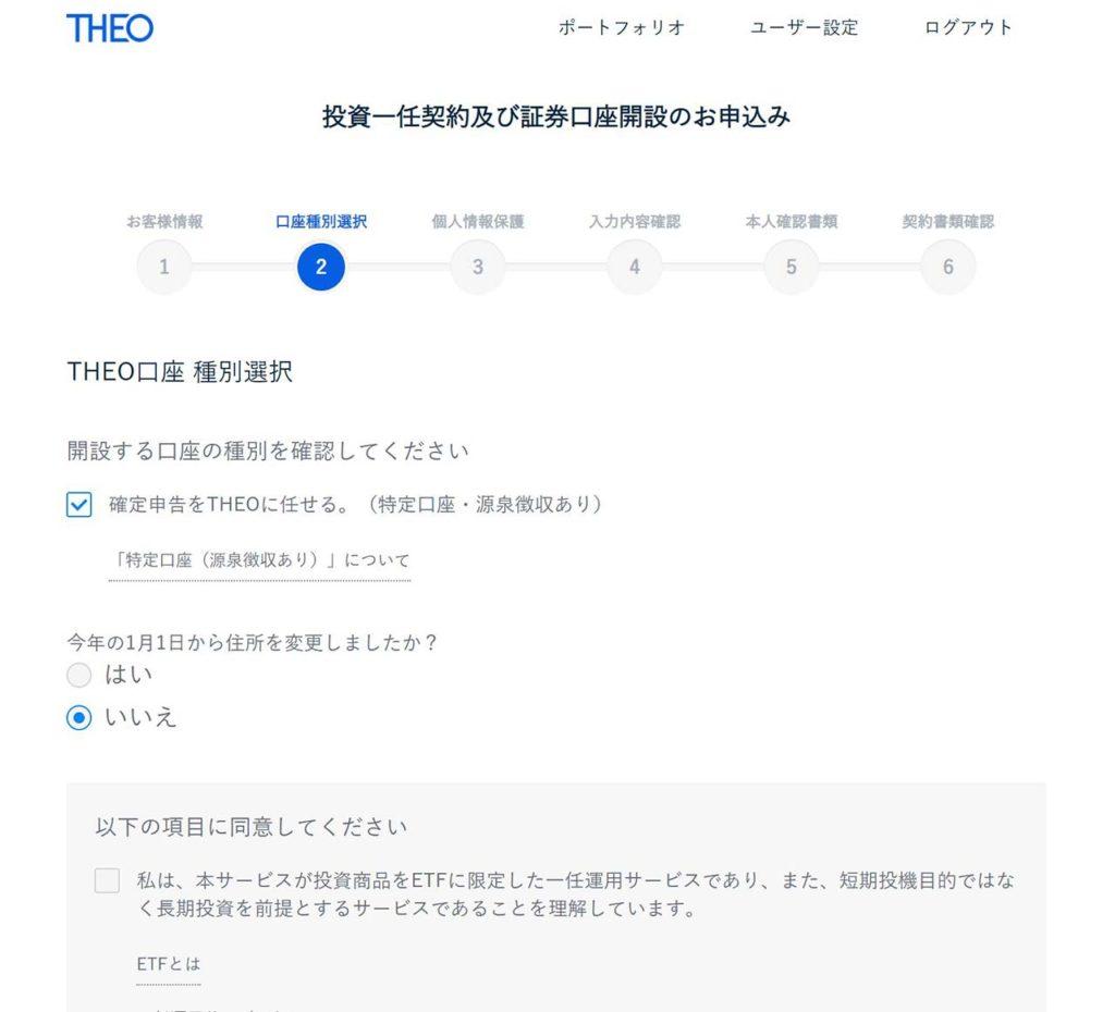 THEO(テオ) 口座種別選択