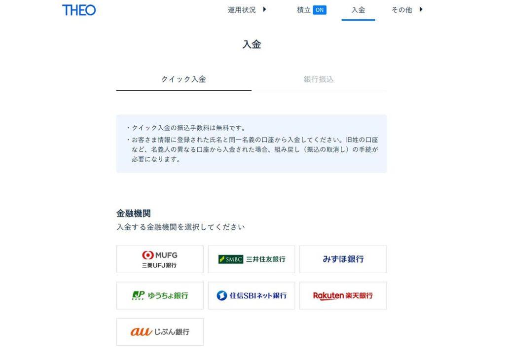 THEO(テオ) 入金
