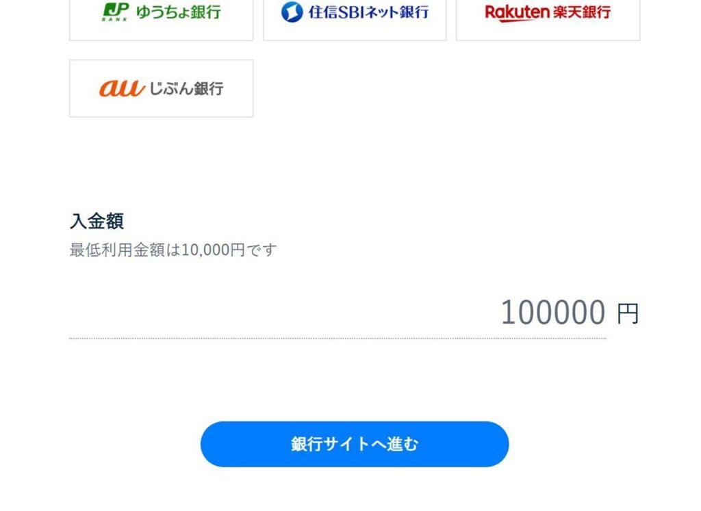 THEO(テオ) 入金額指定