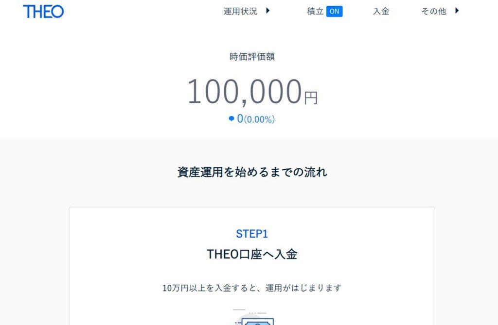 THEO(テオ) 反映された10万円