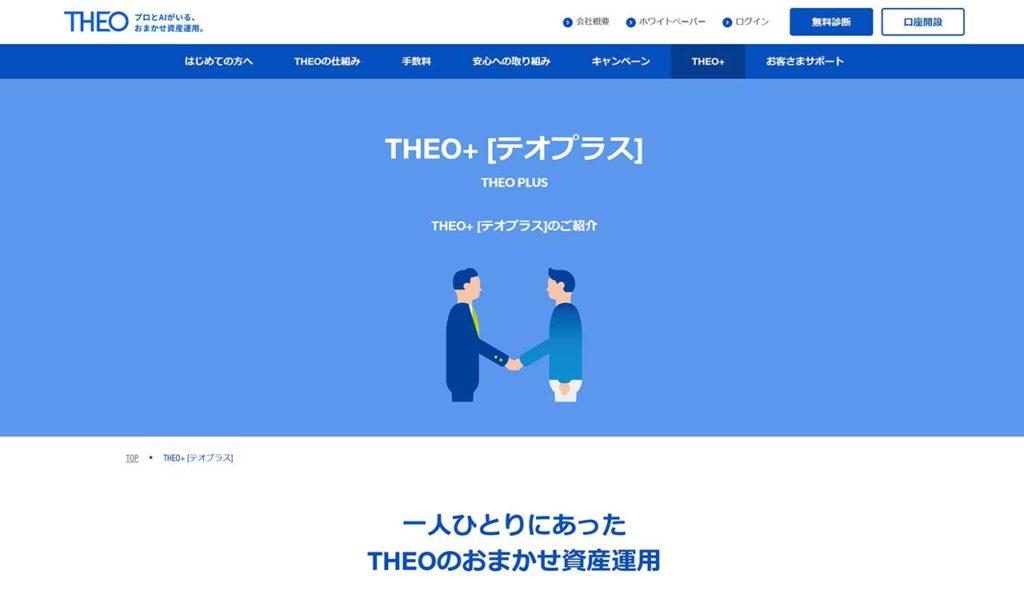 THEO+(テオプラス)