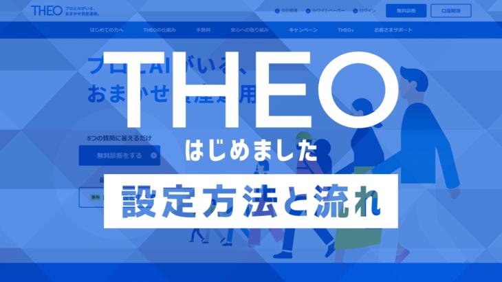 「THEO(テオ)」はじめました:開設方法の流れ:早速お金増えてたw 10万円入金+積立設定もしたので様子を見てみよう