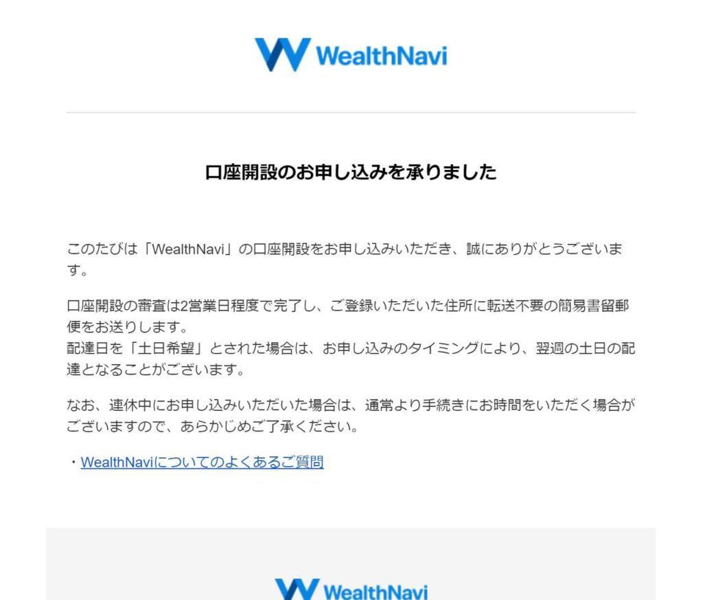 WealthNavi(ウェルスナビ) 口座開設受領メール
