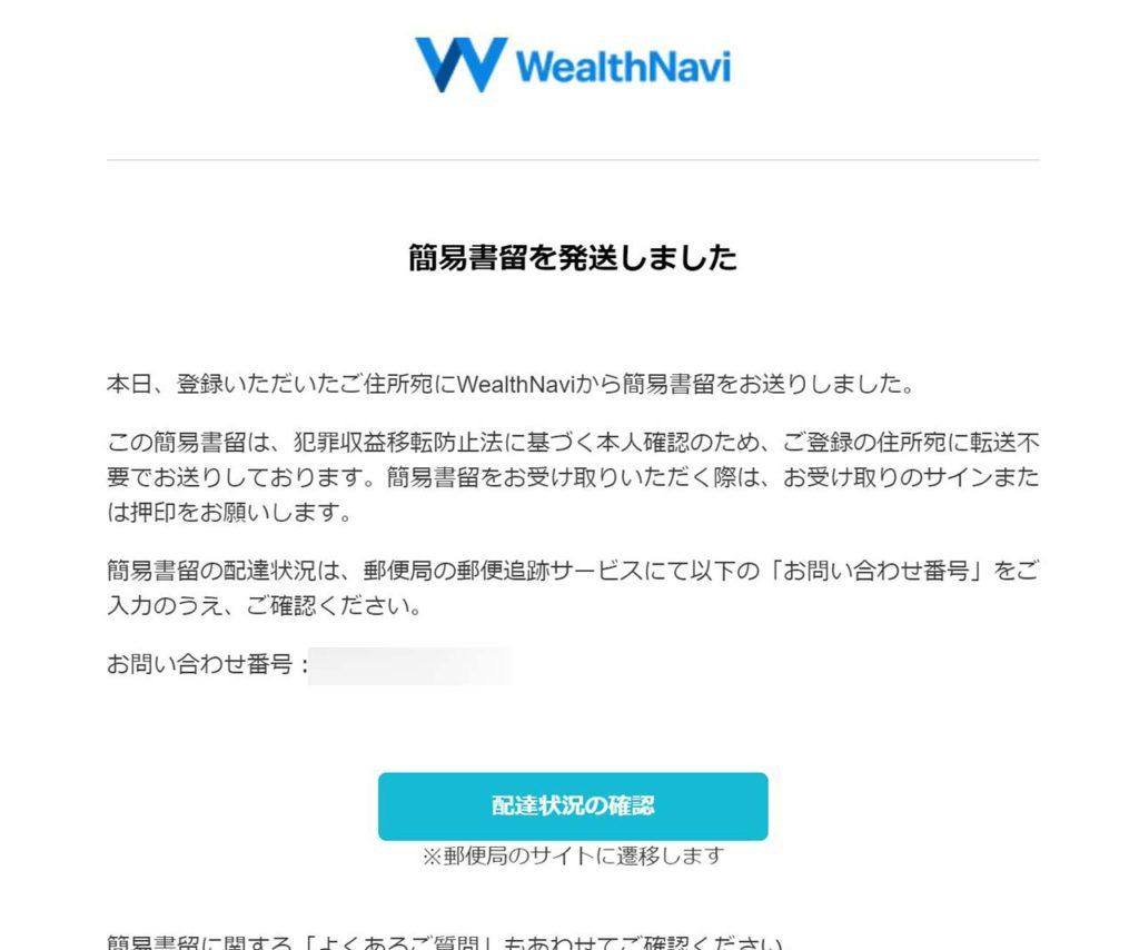 WealthNavi(ウェルスナビ) 簡易書留発送メール