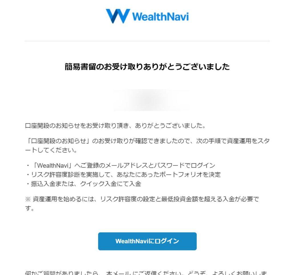 WealthNavi(ウェルスナビ) 簡易書留受け取り確認メール