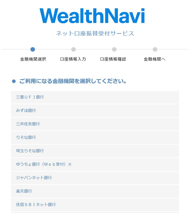 WealthNavi(ウェルスナビ) 積み立て金融機関設定
