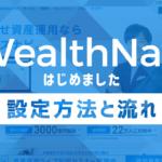 「WealthNavi(ウェルスナビ)」はじめました:開設方法の流れ:10万円入金+積立設定もしたので様子見~