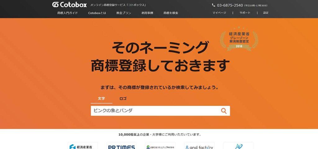 Cotobox(コトボックス) TOPページ