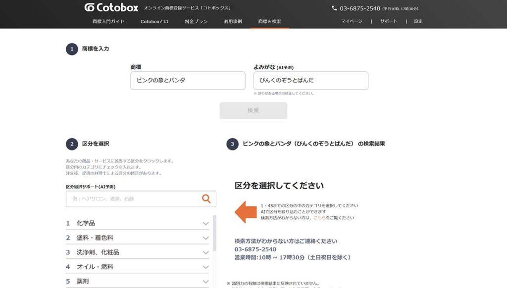 Cotobox(コトボックス) 区分を選択