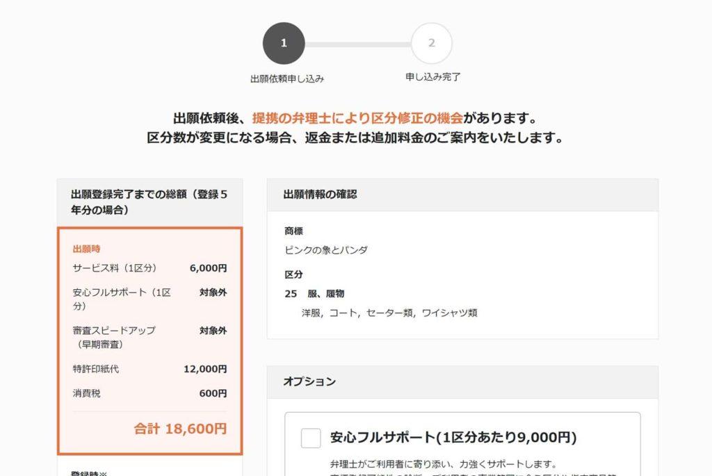 Cotobox(コトボックス) 申し込み詳細