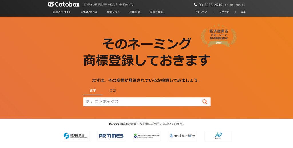 「Cotobox(コトボックス)」