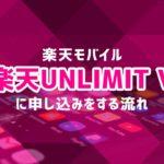 楽天モバイルの「楽天UNLIMIT V」に申し込みをする流れ:「SIMのみ」注文して、機器は別で買いました…オトクな紹介特典コードあるよ