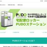 宅配便ロッカー「PUDO」が発送に便利すぎたので一生利用すると思った件:安いしカウンタ行かなくてもいい
