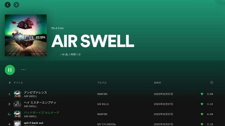 スキなモノ:「AIR SWELL」(日本のバンド)