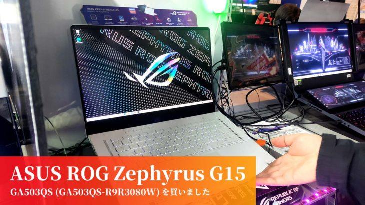 パソコン/ASUS ROG Zephyrus G15 GA503QS (GA503QS-R9R3080W)を買いました:動作がサクサクだね!!!