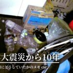 東日本大震災から10年…2011年3月11日にどうしていたかのメモ:その後の「輪番停電」「ACのCM」「ヤバいデマ」「1千万円もらって廃業した福島の果物農家」などなど