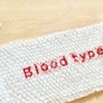 人生の中で血液型がO型からB型に変わった話:あなたも今検査したら血液型違うかもよ