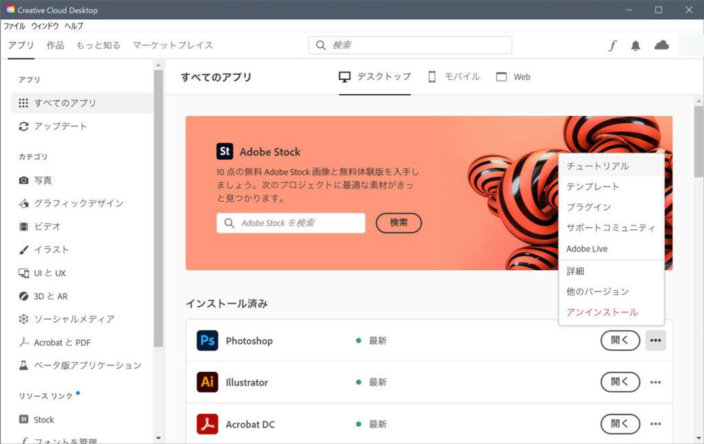 Adobe Creative Cloud Desktop