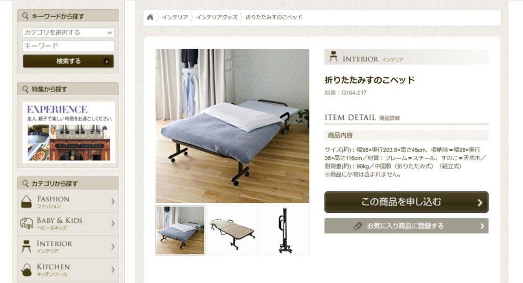 RINGBELL(リンベル) カタログギフト「アクエリアス」:折りたたみすのこベッド