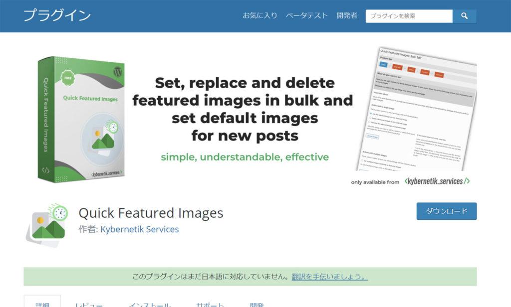 Wordpressプラグイン Quick Featured Images