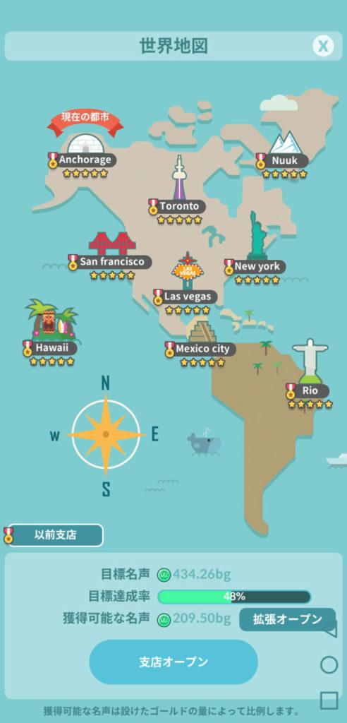 FOODPIA(フードピア) 世界地図