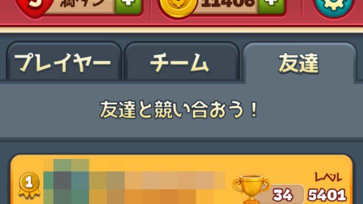 ゲームアプリToonBlast(トゥーンブラスト):無課金でチャンピオンリーグまで行ったけどやめる:ここまでのログメモ