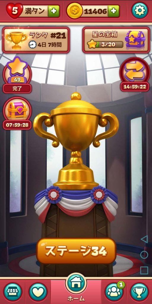 ToonBlast(トゥーンブラスト) ゲーム画面